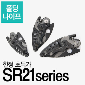 SR21시리즈